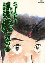 Haguregumo 30 Manga