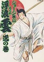 Haguregumo 31 Manga