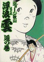 Haguregumo 33 Manga