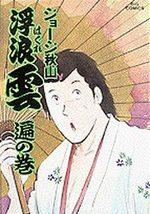 Haguregumo 34 Manga