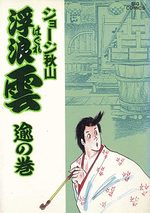 Haguregumo 38 Manga