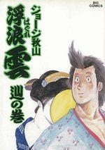 Haguregumo 39 Manga