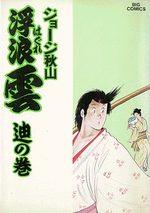 Haguregumo 40 Manga