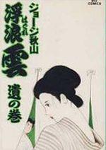 Haguregumo 42 Manga