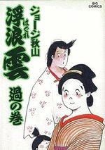 Haguregumo 43 Manga