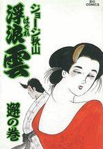 Haguregumo 44 Manga
