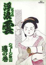 Haguregumo 45 Manga