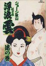 Haguregumo 47 Manga