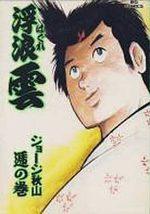 Haguregumo 48 Manga