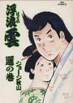 Haguregumo 51 Manga