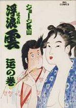 Haguregumo 52 Manga