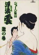 Haguregumo 53 Manga
