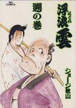 Haguregumo 54 Manga