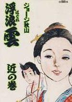 Haguregumo 55 Manga