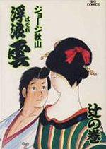 Haguregumo 57 Manga