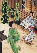 Haguregumo 58 Manga