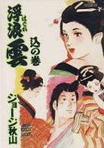 Haguregumo 59 Manga