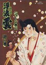 Haguregumo 60 Manga