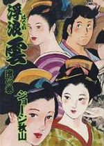 Haguregumo 62 Manga