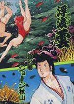 Haguregumo 63 Manga