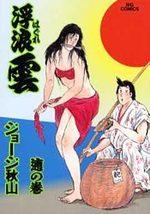 Haguregumo 65 Manga