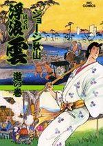 Haguregumo 66 Manga