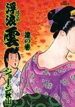 Haguregumo 67 Manga