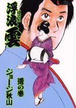 Haguregumo 68 Manga
