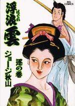 Haguregumo 69 Manga