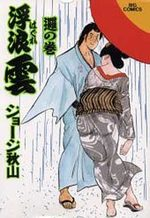 Haguregumo 70 Manga