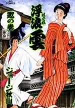 Haguregumo 71 Manga