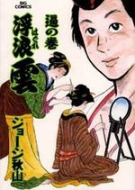 Haguregumo 73 Manga
