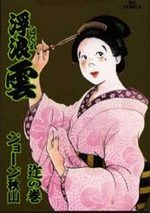 Haguregumo 74 Manga