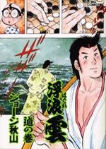 Haguregumo 76 Manga