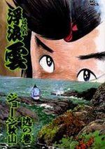 Haguregumo 77 Manga