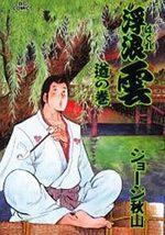 Haguregumo 78 Manga