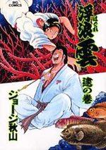 Haguregumo 79 Manga