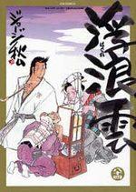 Haguregumo 84 Manga