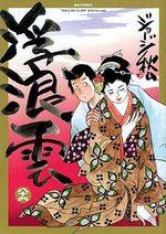 Haguregumo 86 Manga