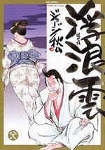 Haguregumo 88 Manga