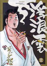Haguregumo 89 Manga