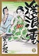 Haguregumo 90 Manga
