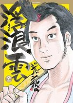 Haguregumo 92 Manga