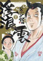 Haguregumo 93 Manga