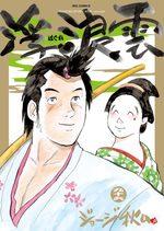 Haguregumo 96 Manga