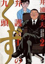 Bengoshi no Kuzu 2