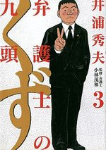Bengoshi no Kuzu 3