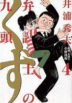 Bengoshi no Kuzu 4
