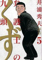 Bengoshi no Kuzu 5