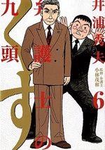 Bengoshi no Kuzu 6